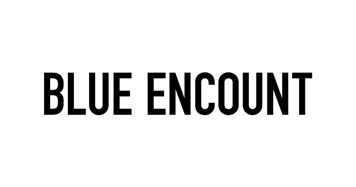 エン カウント 新曲 ブルー